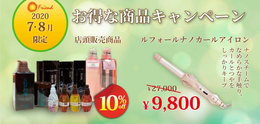 7・8月限定 お得な商品キャンペーン