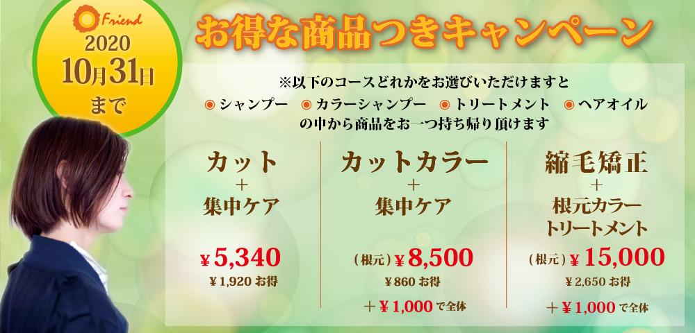 10月末まで お得な商品つきキャンペーン